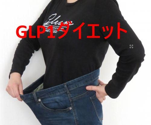 GLP1ダイエット