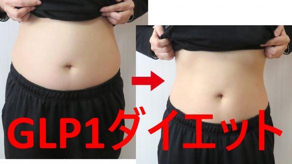 GLP1 ダイエット ビフォーアフター
