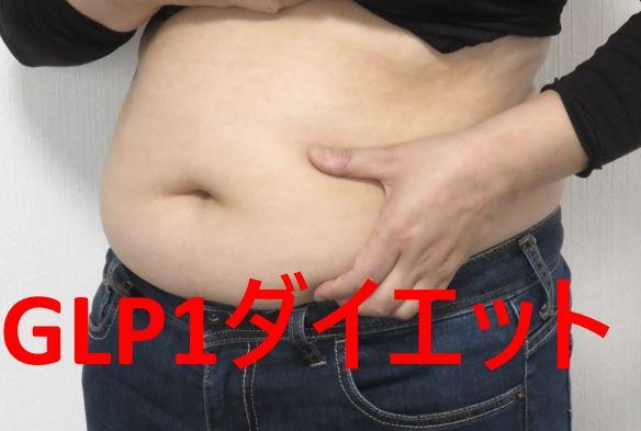 GLP1 ダイエット